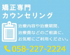 矯正専門カウンセリング 058-227-2224